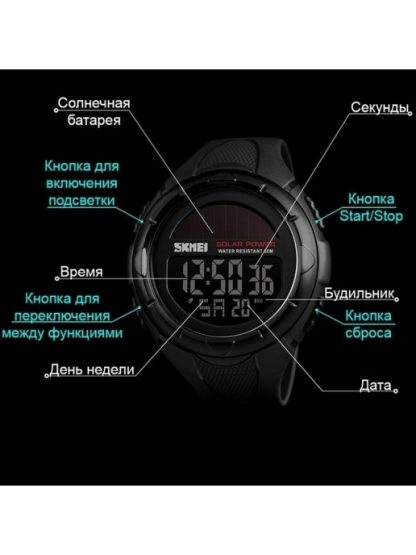 Мужские часы Skmei(солнечная батарея)(wr-1405) оригинал